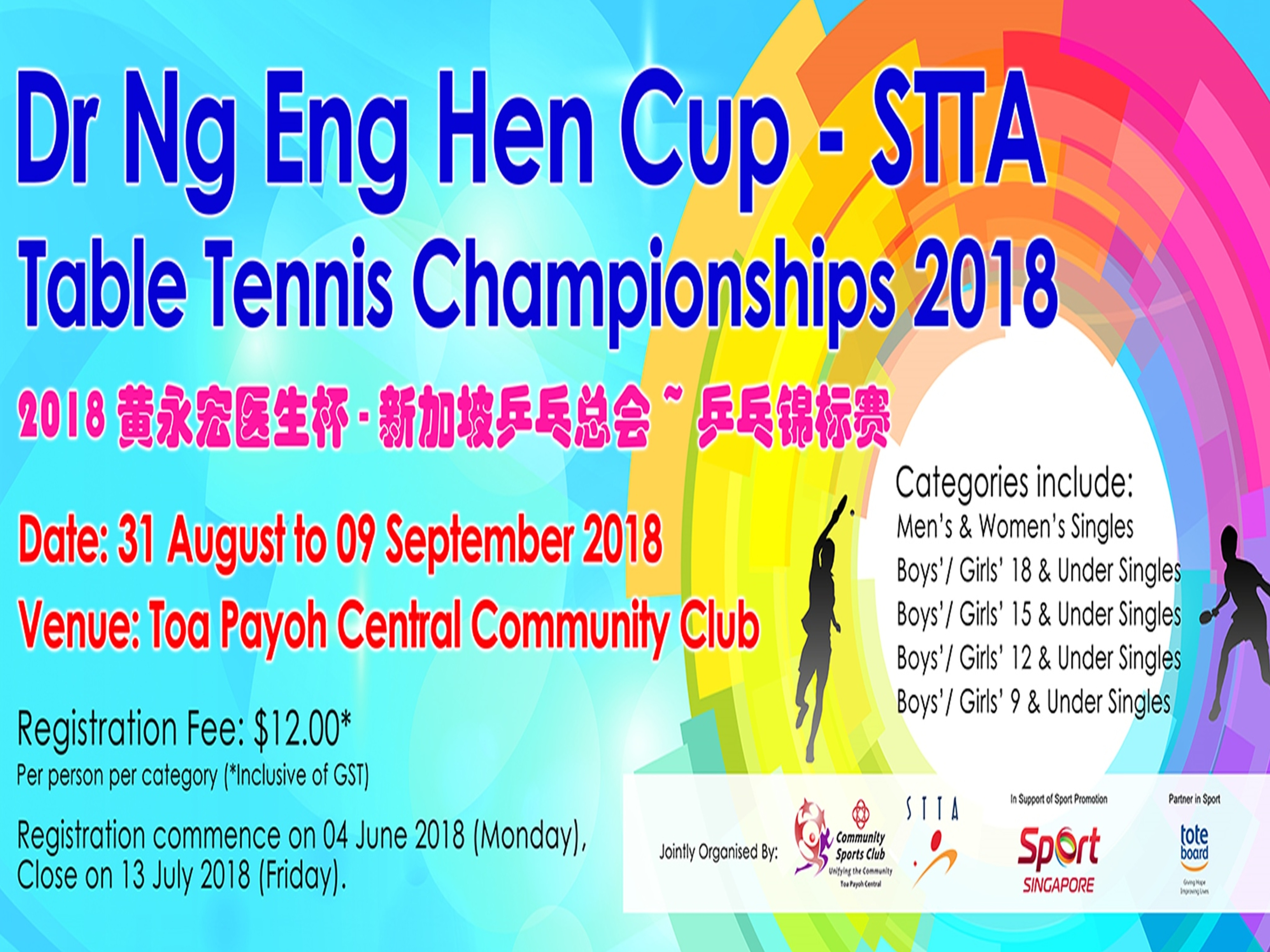 Dr Ng Eng Hen Cup-STTA Table Tennis Championships 2018